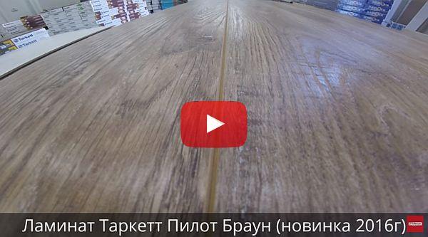 film-o-tarkett-pilot-brown-600x333