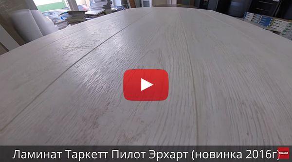 film-o-tarkett-pilot-earhart-600x333
