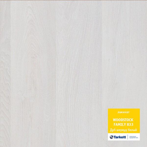 Ламинат Таркетт: Вудсток Фэмили - Дуб шервуд белый