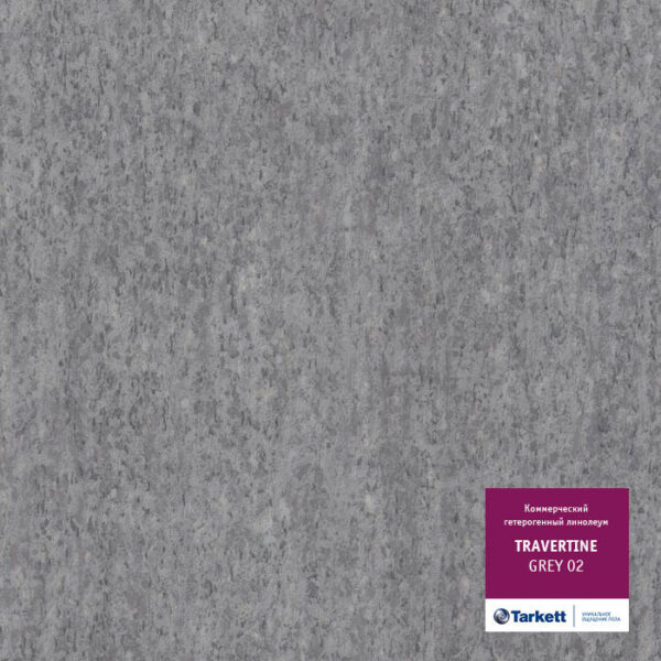 Линолеум Таркетт: Травертин - Грей 02 (Грэй)