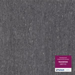 Линолеум Таркетт: Травертин - Грей 03 (Грэй)