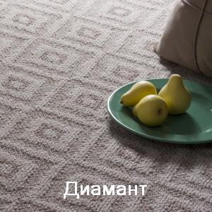 Carpet Zartex: Diamond (kovrolin Zarteks: Diamant)