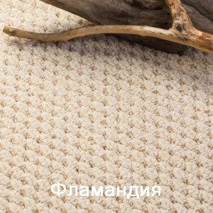 Carpet Zartex: Flanders (kovrolin Zarteks: Flamandiya)
