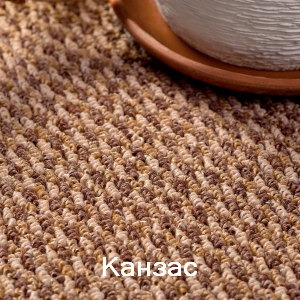 Carpet Zartex: Kansas (kovrolin Zarteks: Kanzas)