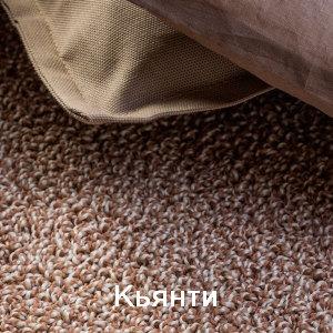 Carpet Zartex: Chianti (kovrolin Zarteks: Kyanti)