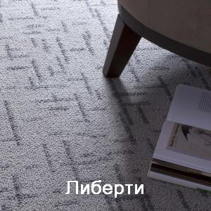 Carpet Zartex: Liberty (kovrolin Zarteks: Liberti)