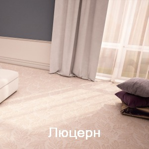 Carpet Zartex: Lucerne (kovrolin Zarteks: Lyutsern)