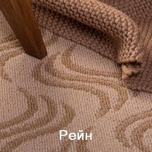 Carpet Zartex: Rhine (kovrolin Zarteks: Rejn)