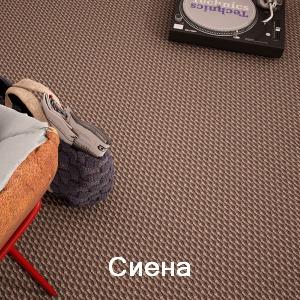 Carpet Zartex: Siena (kovrolin Zarteks: Siena)