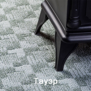 Carpet Zartex: Tower (kovrolin Zarteks: Tauer)