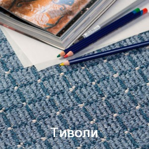 Carpet Zartex: Tivoly (kovrolin Zarteks: Tivoli)