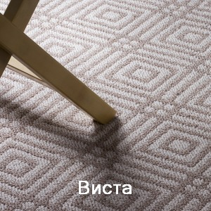 Carpet Zartex: Vista (kovrolin Zarteks: Vista)