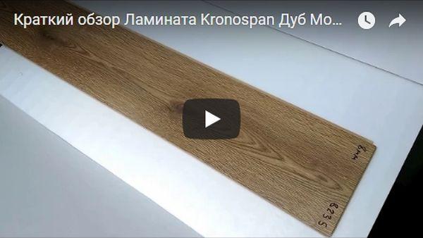 film-o-kronospan-600x338-14