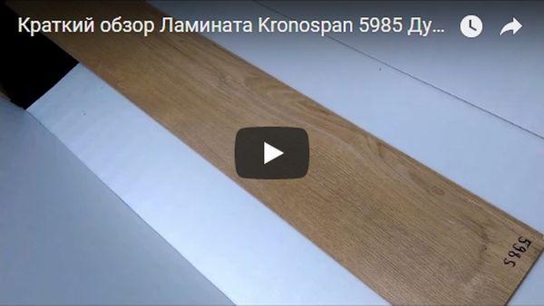 film-o-kronospan-600x338-18