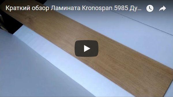 film-o-kronospan-600x338-19