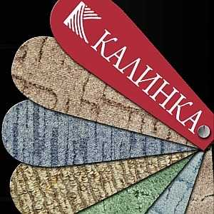 Ковролин Kalinka