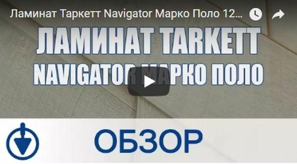 film-o-tarkett-navigator-marco-polo-600x333
