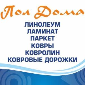 pol-doma-300x300-1