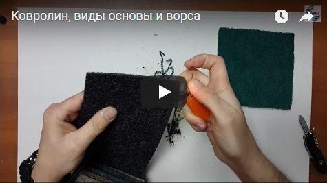 film-o-kovrolin-475x267-1