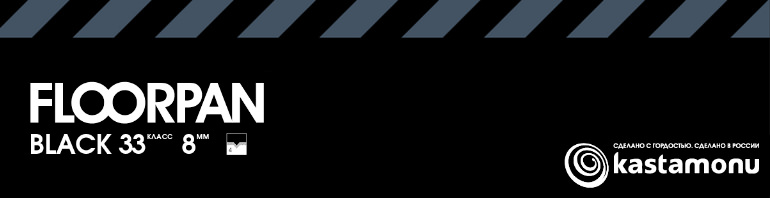 Ламинат Кастамону Флорпан Блэк 833 (лого, коллекция, фото v02v0)