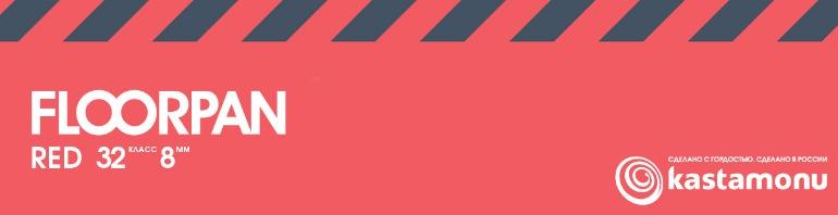 Ламинат Кастамону/Флорпан Рэд 832 (лого, фото v02v0)