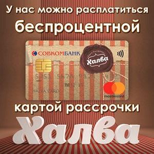halva-card-300x300-v1v0q80