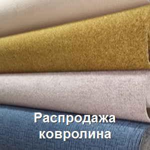 carpet-kn-sale-300x300-v1v0q40