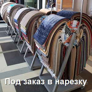 carpet-kn-under-the-order-in-the-thread-300x300-v1v0q40