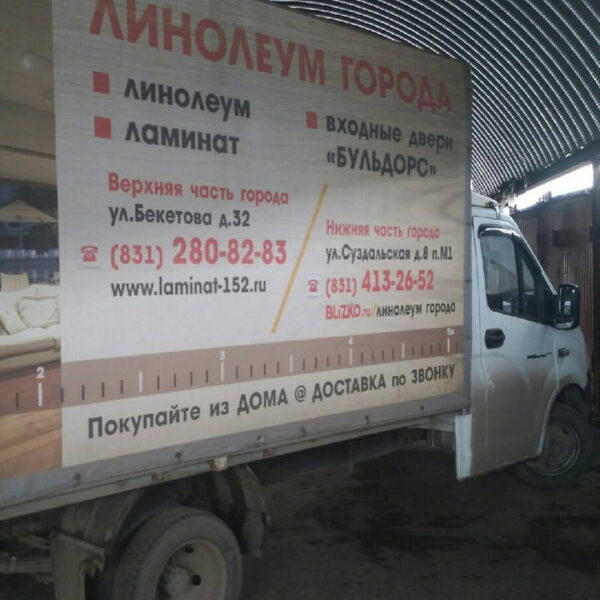 delivery-in-the-city-of-nizhny-novgorod-720x720-v1v0q70