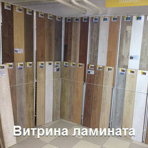 laminate-showcase-300x300-v1v0q70