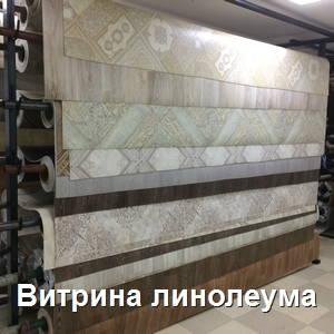linoleum-showcase-300x300-v1v0q70