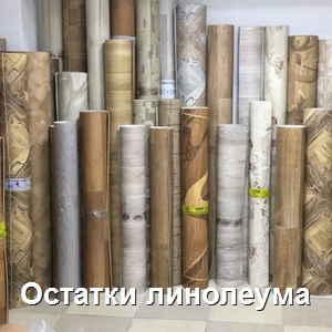 remnants-scraps-of-linoleum-300x300-v1v0q40