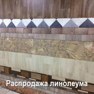 sale-of-linoleum-300x300-v1v0q70