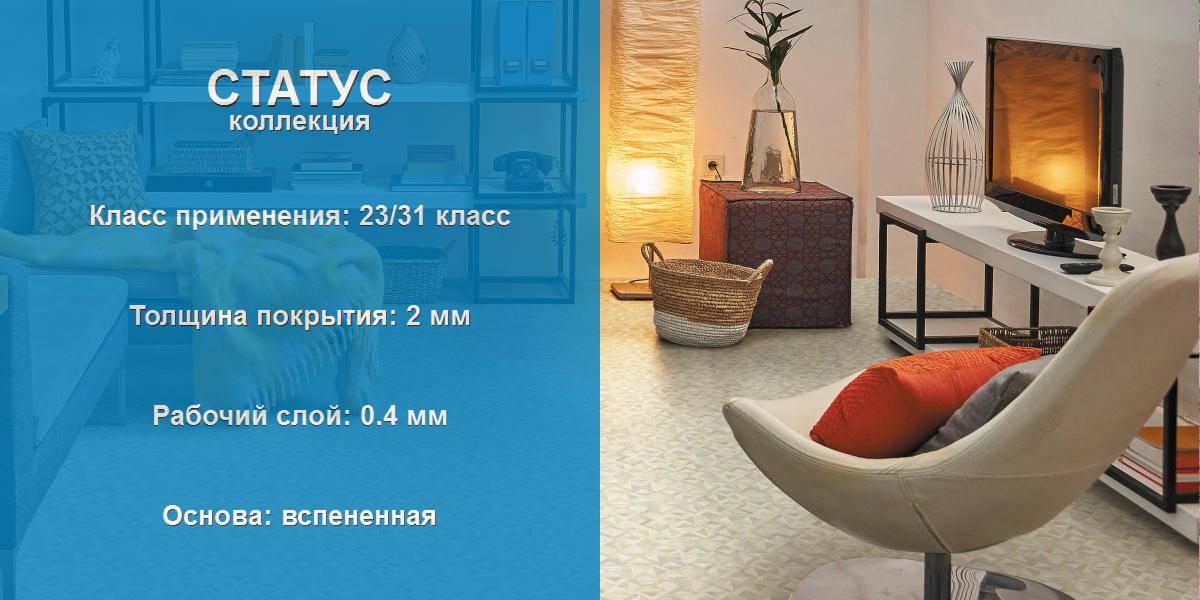 screensaver-linoleum-tarkett-sinteros-status-collection-1200x600-w1v0q70