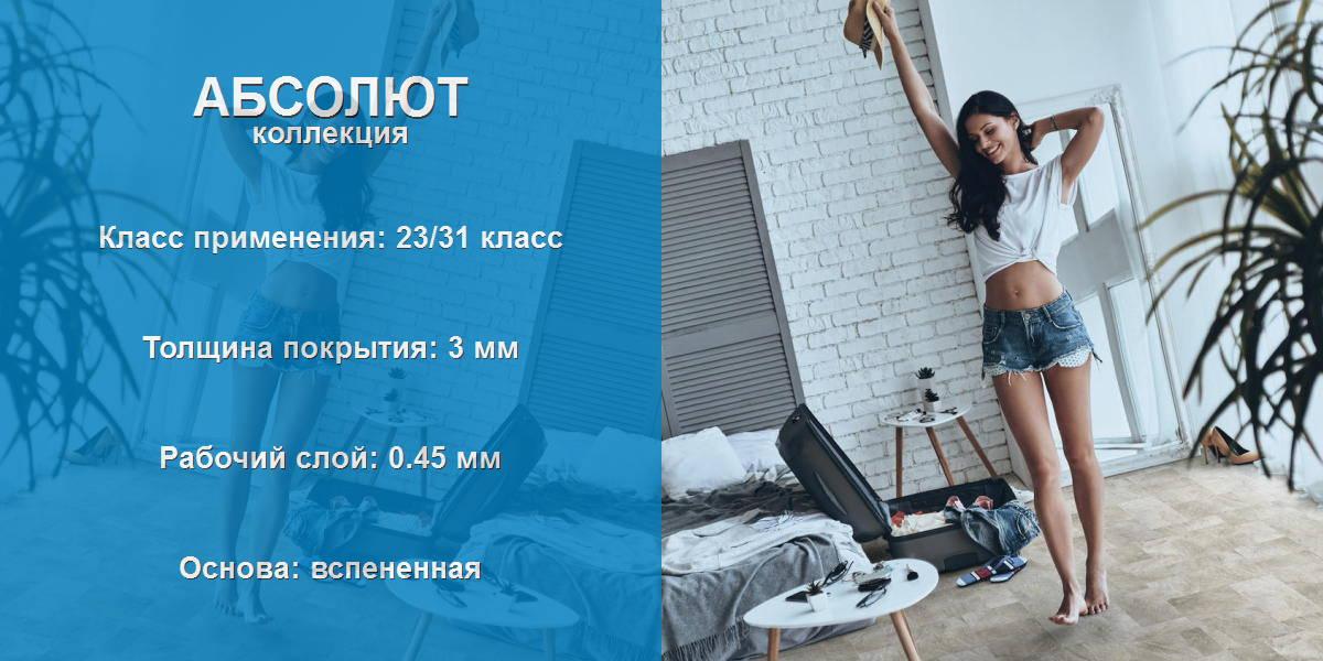 screensaver-linoleum-tarkett-absolut-collection-1200x600-w1v0q70