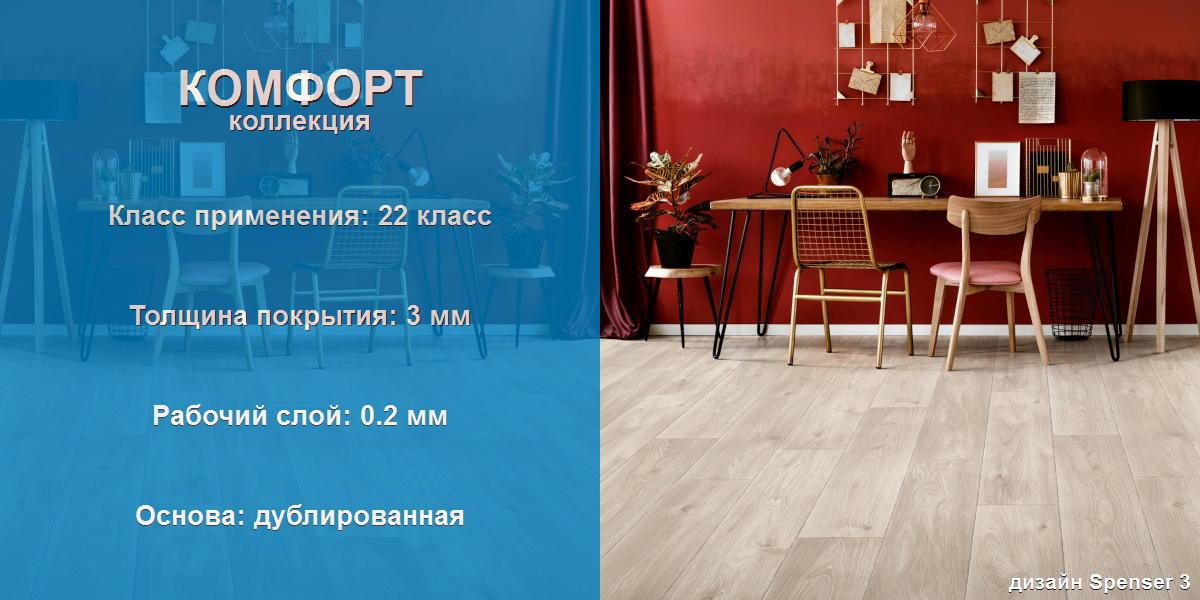 screensaver-linoleum-tarkett-sinteros-comfort-collection-1200x600-w1v0q70