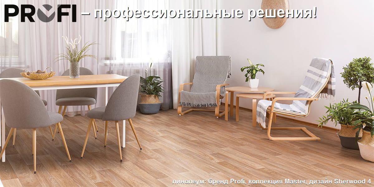 screensaver-linoleum-profi-collections-1200x600-w1v0q70