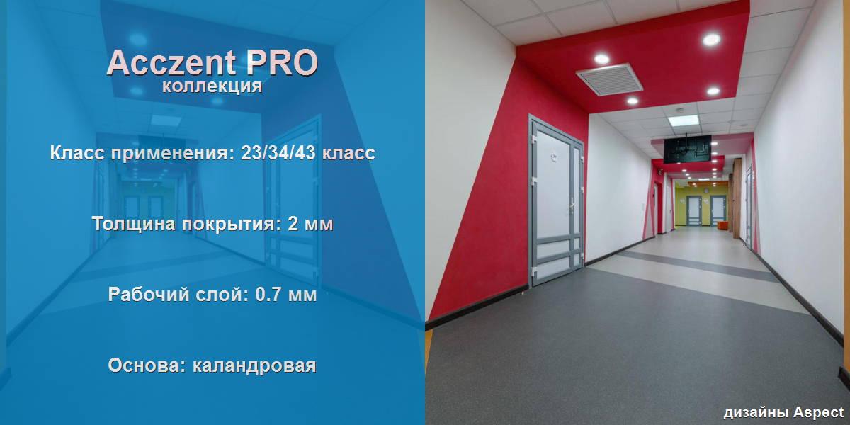 screensaver-linoleum-tarkett-acczent-pro-collection-1200x600-w1v0q70